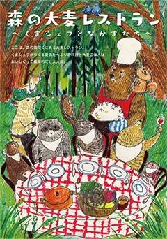 森の大麦レストラン