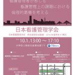 日本看護管理学会2016