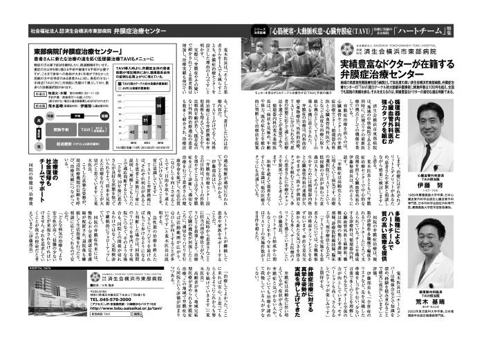 週刊新潮_20160803_弁膜症治療-2