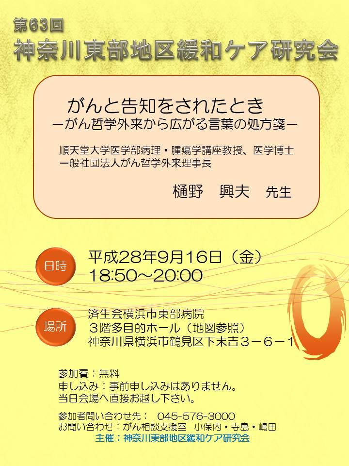 第63回神奈川東部地区緩和ケア研究会