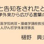 cap第63回神奈川東部地区緩和ケア研究会