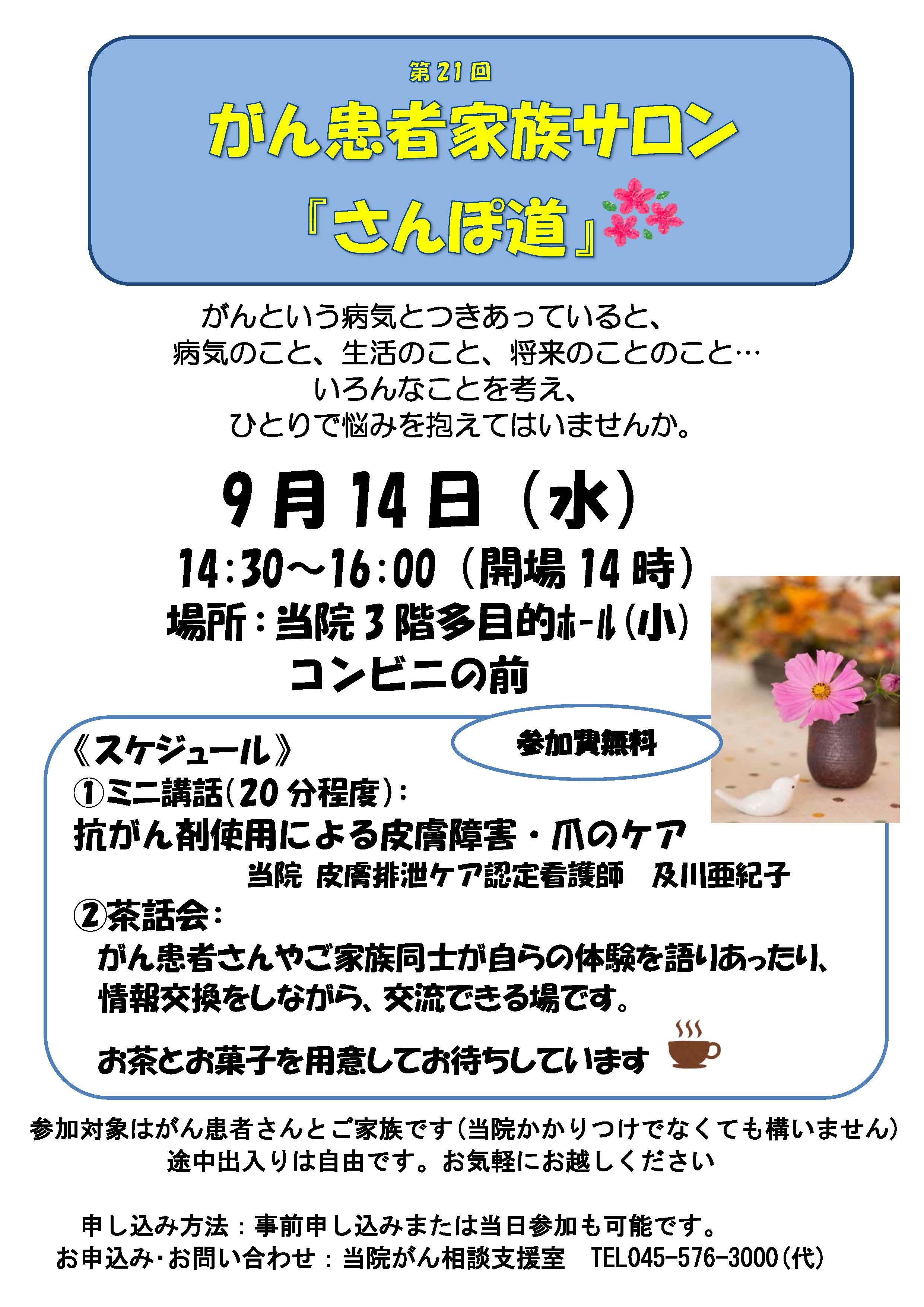 がんサロン第21回ポスター9.14