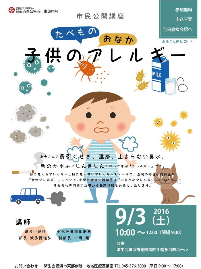 20160903子供のアレルギー市民公開講座
