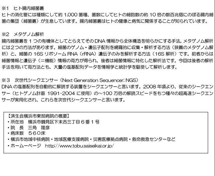PSCプレスリリース_済生会横浜市東部病院20160930-5