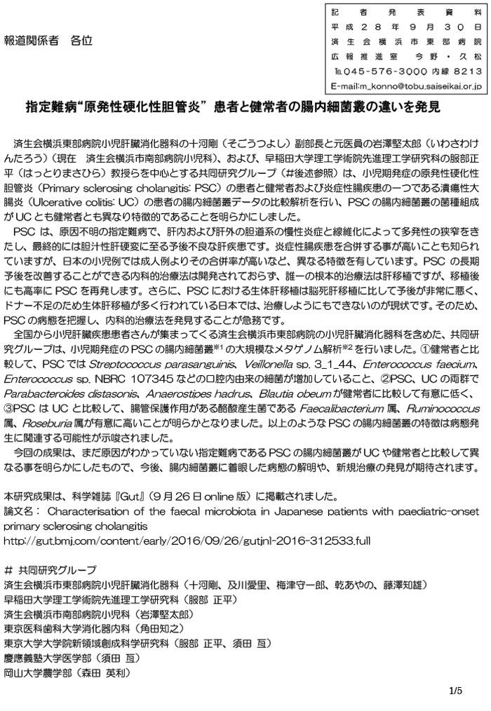 PSCプレスリリース_済生会横浜市東部病院20160930-1