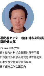 福田健太郎