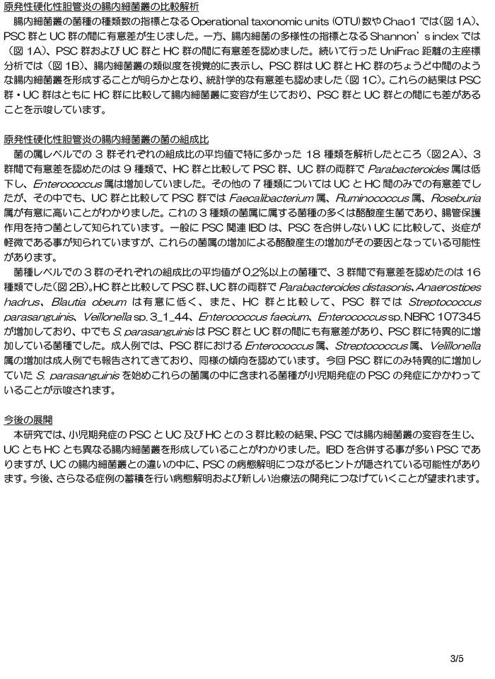 PSCプレスリリース_済生会横浜市東部病院20160930-3