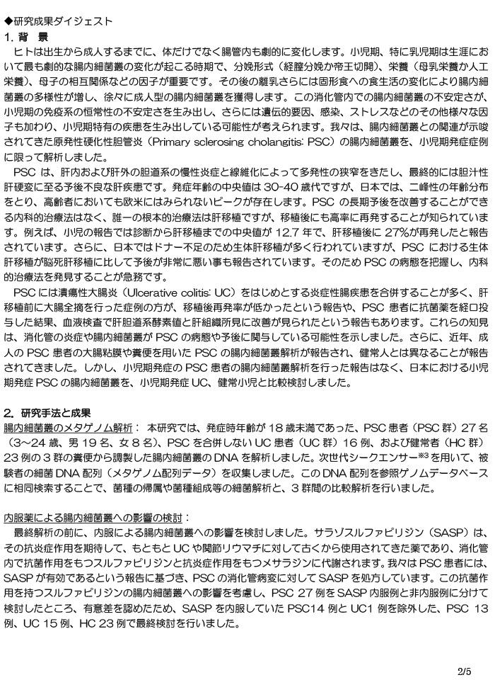 PSCプレスリリース_済生会横浜市東部病院20160930-2