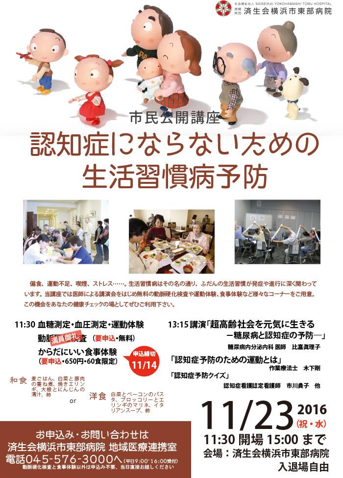 20161123生活習慣病_糖尿病