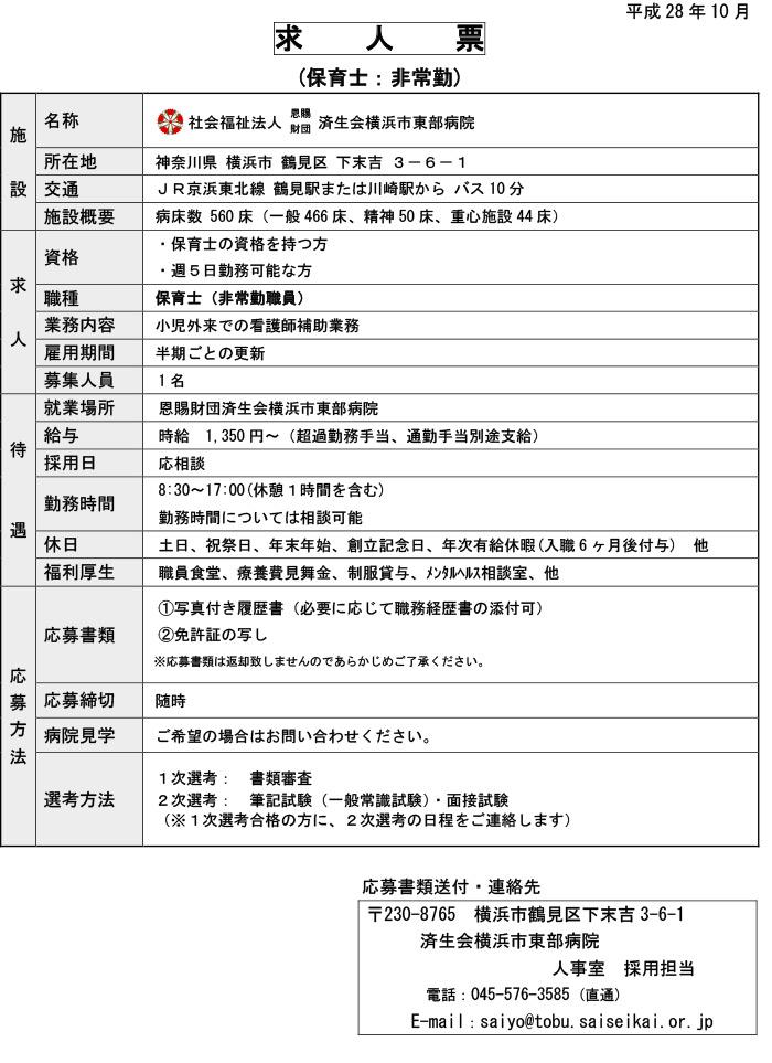 (求人票)保育士・非常勤【病院】201610