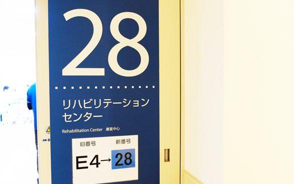 リハビリテーション室_DSF215000