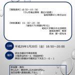 【案内状】第65回神奈川東部地区緩和ケア研究会-1