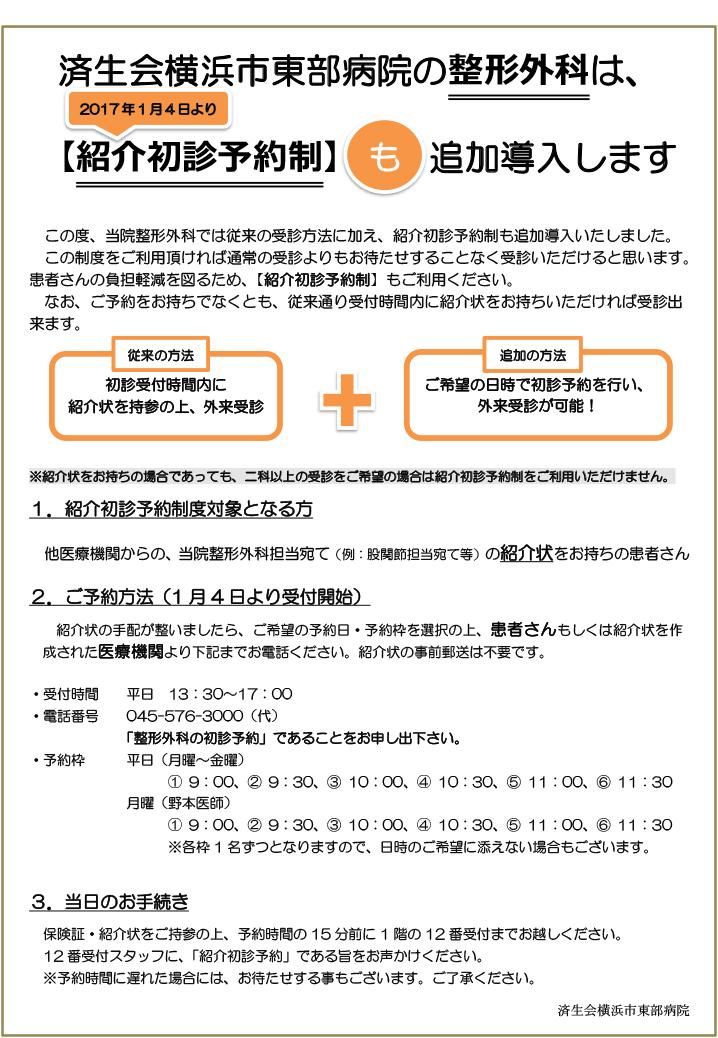 【決定版】お知らせ文(整形外科)