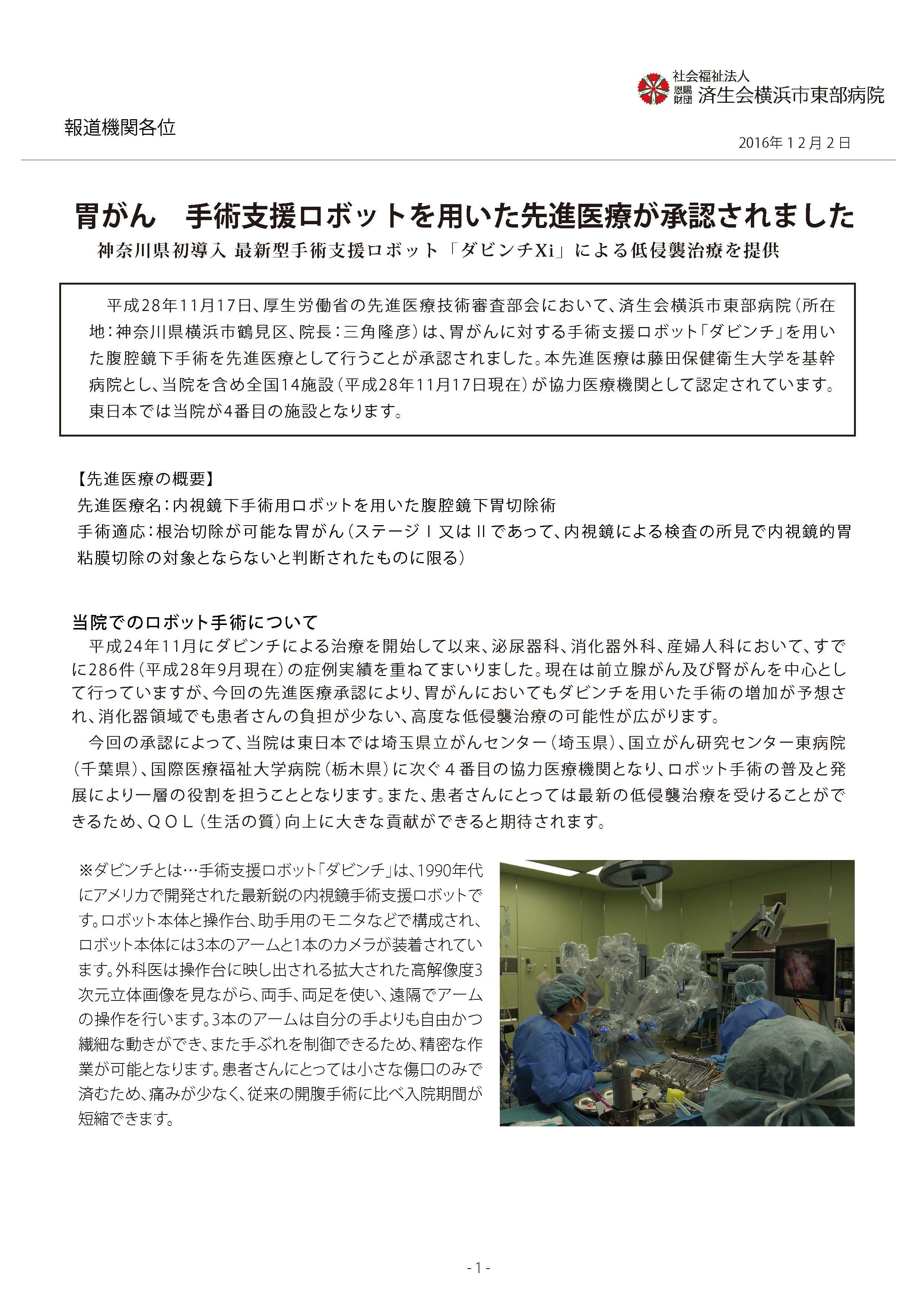 20161202リリース_ダビンチXi導入_ページ_1