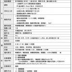 (求人票)事務員(人事室)201701
