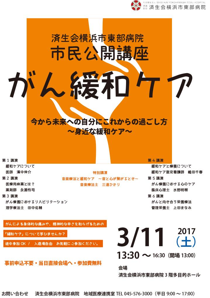 20170216緩和ケア市民公開講座