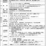 放射線 求人票 2901-for-Web(中途or新卒)