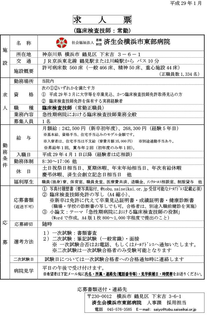 検査 求人票 2901-for-Web(中途or新卒)