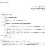 H29年度-検査試薬購入-入札公告-1