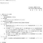 【公告】「臨床検査業務委託(外注分)」に係る一般競争入札の実施について-1