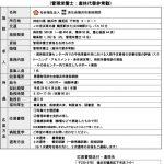 (求人票)管理栄養士・産休代替20170704