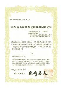 特定行為研修指定研修機関指定証