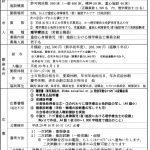 理学 求人票 2908 for WEB(中途or新卒、サルビア)