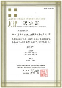 JCEP認定証(170801)