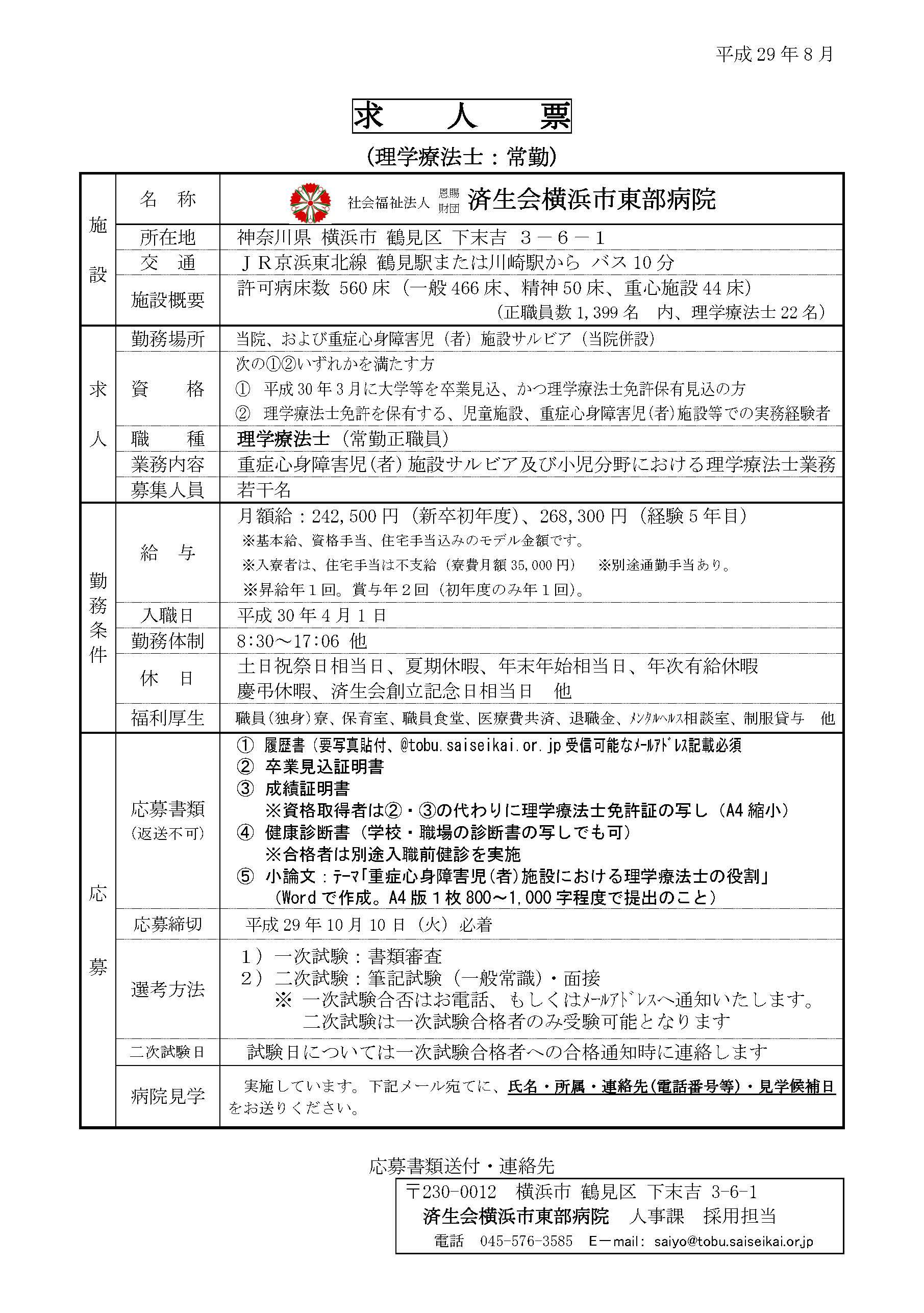 00理学 求人票 2908 for WEB(中途or新卒、サルビア)