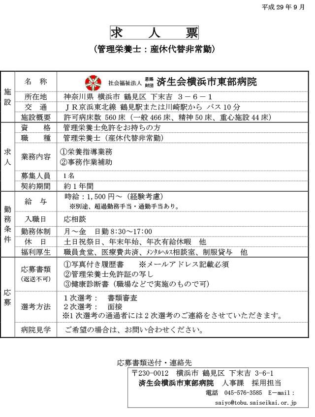 管理栄養士(産休代替非常勤)201709