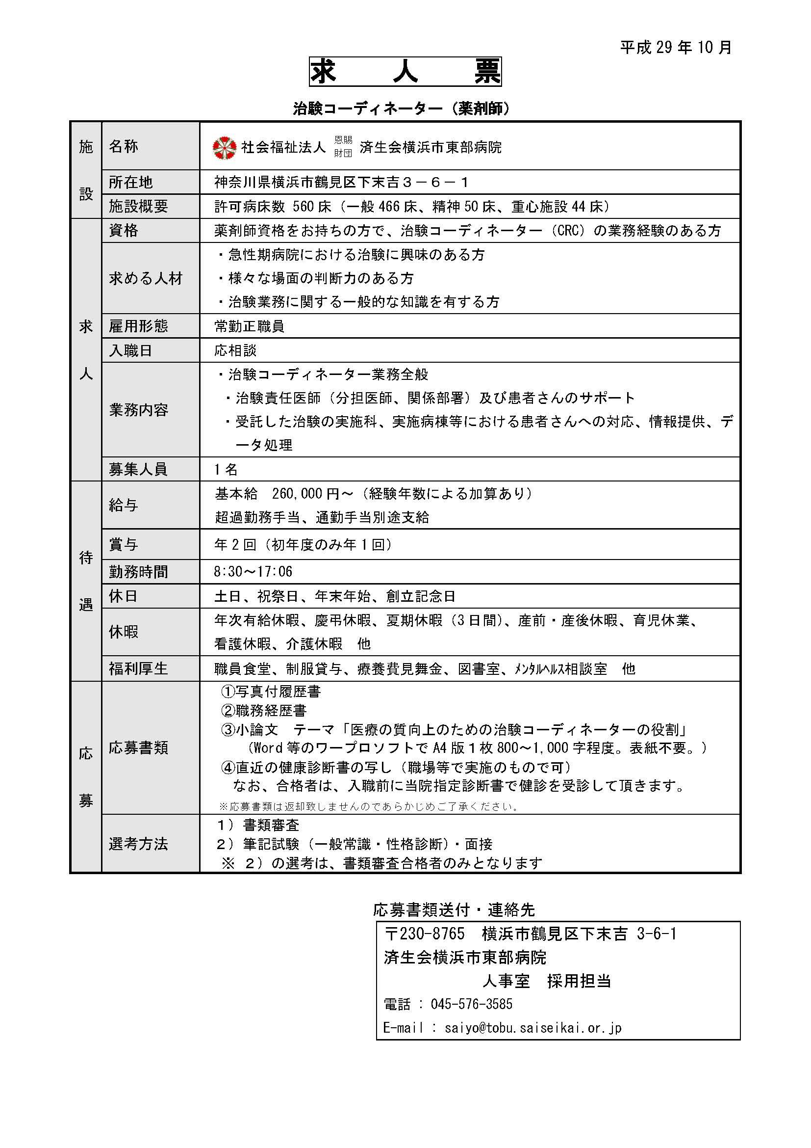 (求人票)治験コーディネーター【病院】20171011