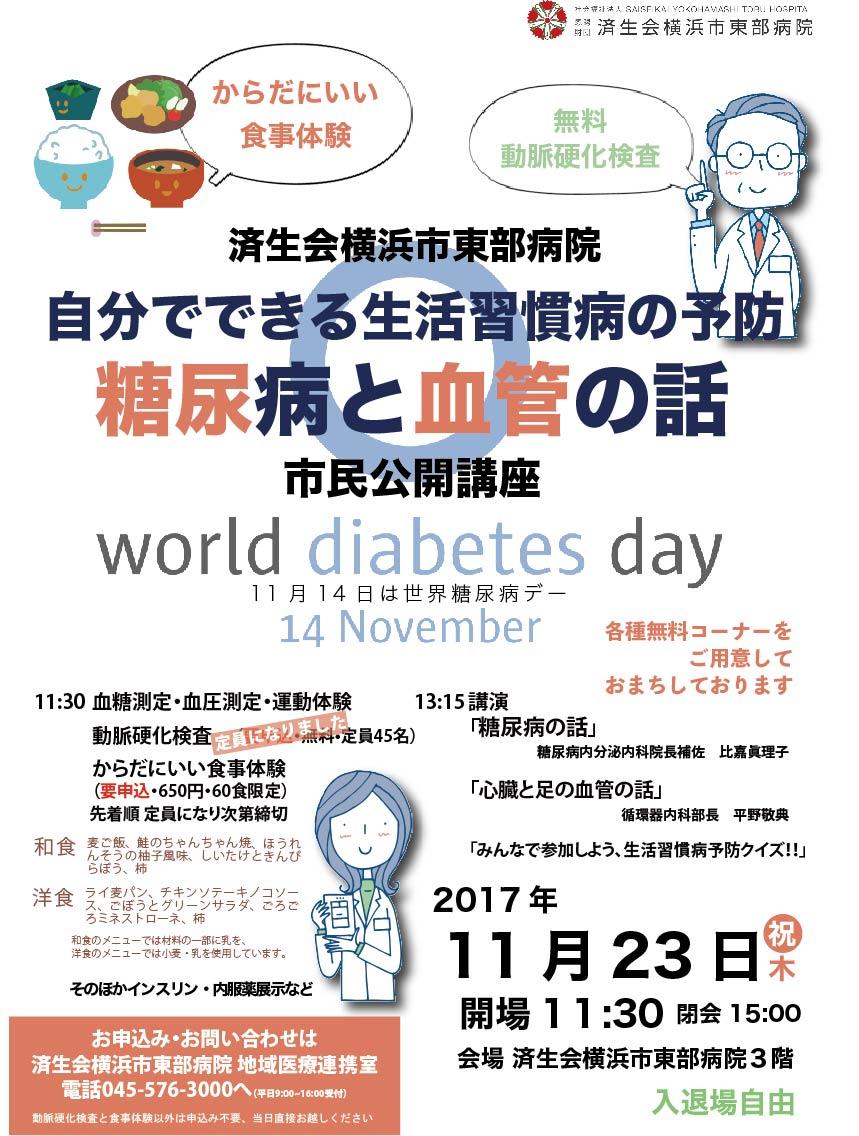 東部病院_糖尿病市民公開講座ポスター2017