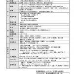 (求人票)歯科衛生士【病院】20171026