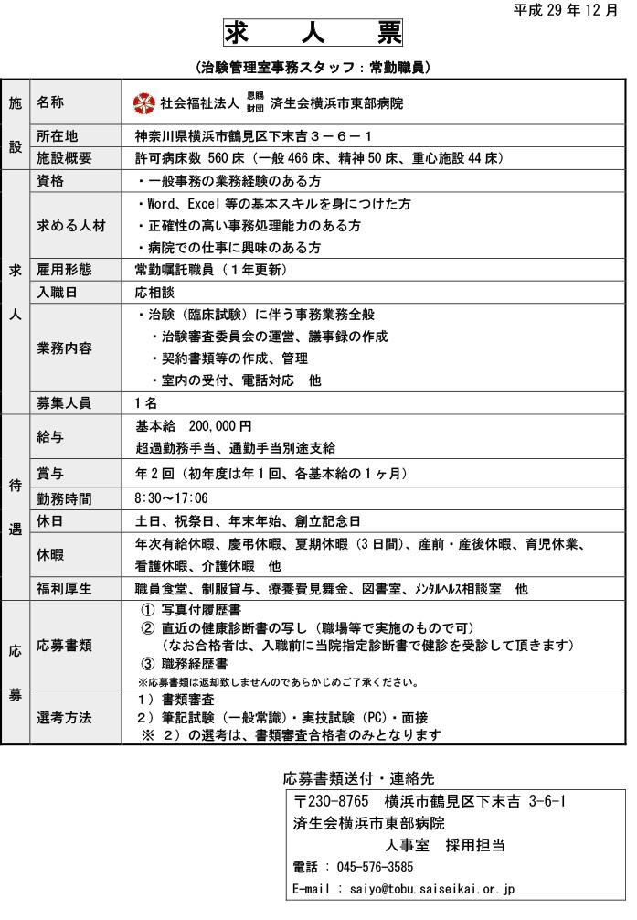 神戸修正 (求人票)治験管理室事務スタッフ【病院】201712