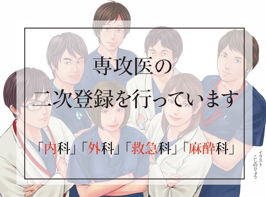 研修医こしの先生tobutime3_syuusei