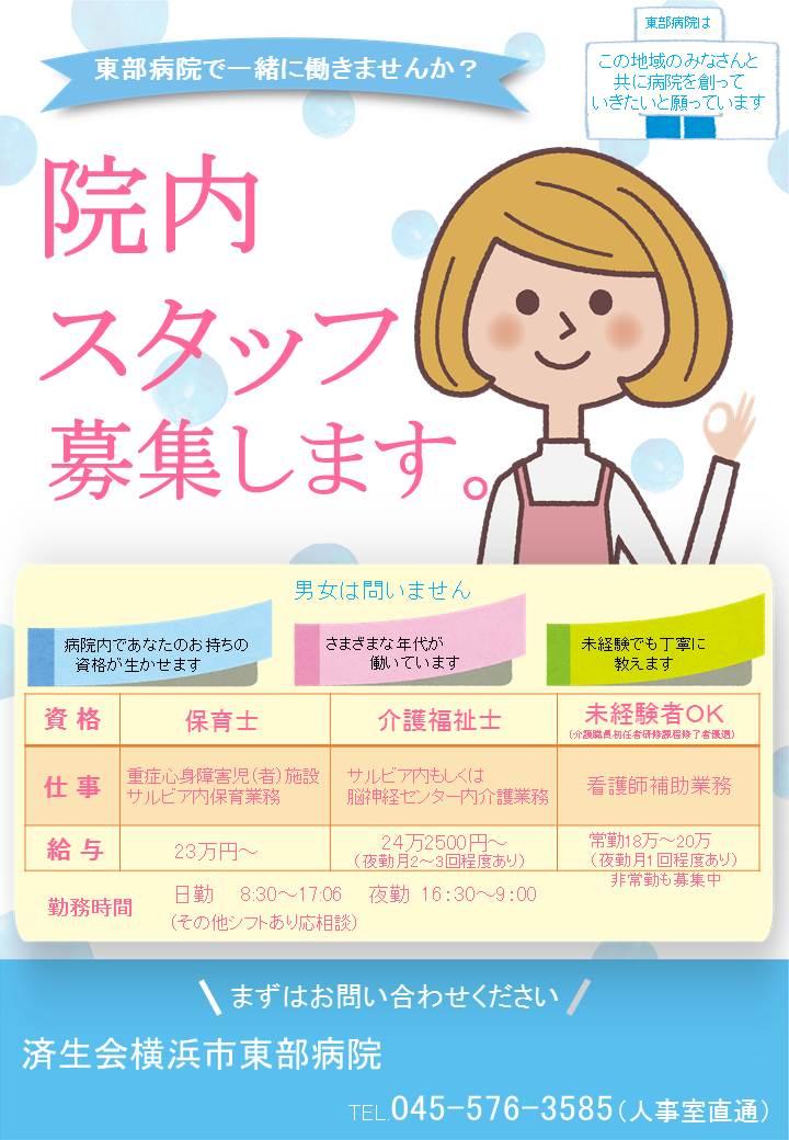 スタッフ募集ポスター(助手・保育士・介護)