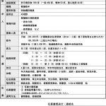 (求人票)看護助手・中途採用【病院】201712