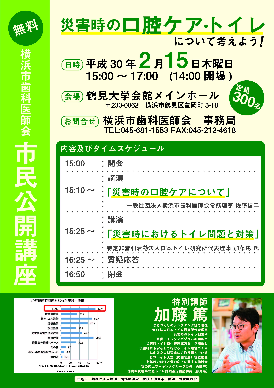市民公開講座チラシ最終平成29年度_ページ_1