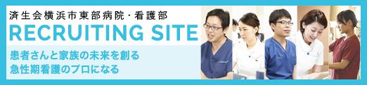 済生会横浜市東部病院・看護部 RECRUITING SITE 看護部の気持ちが見えるリクルートページです。