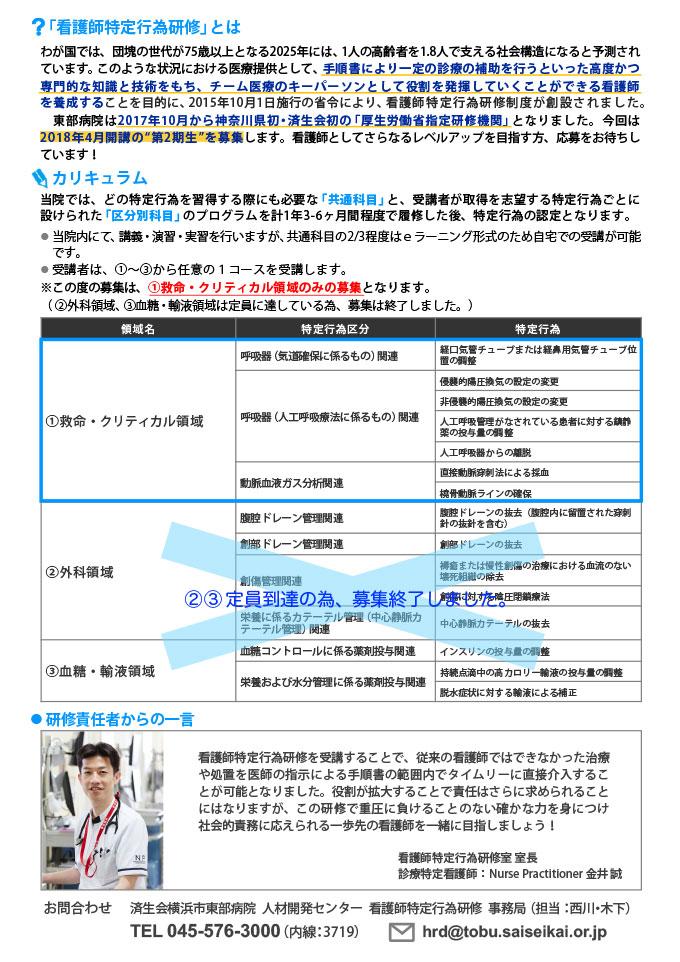 済生会東部病院DM_web用-2