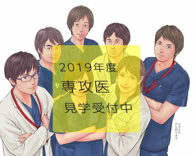 2019専攻医件げ区受付中