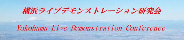 横浜ライブデモンストレーション