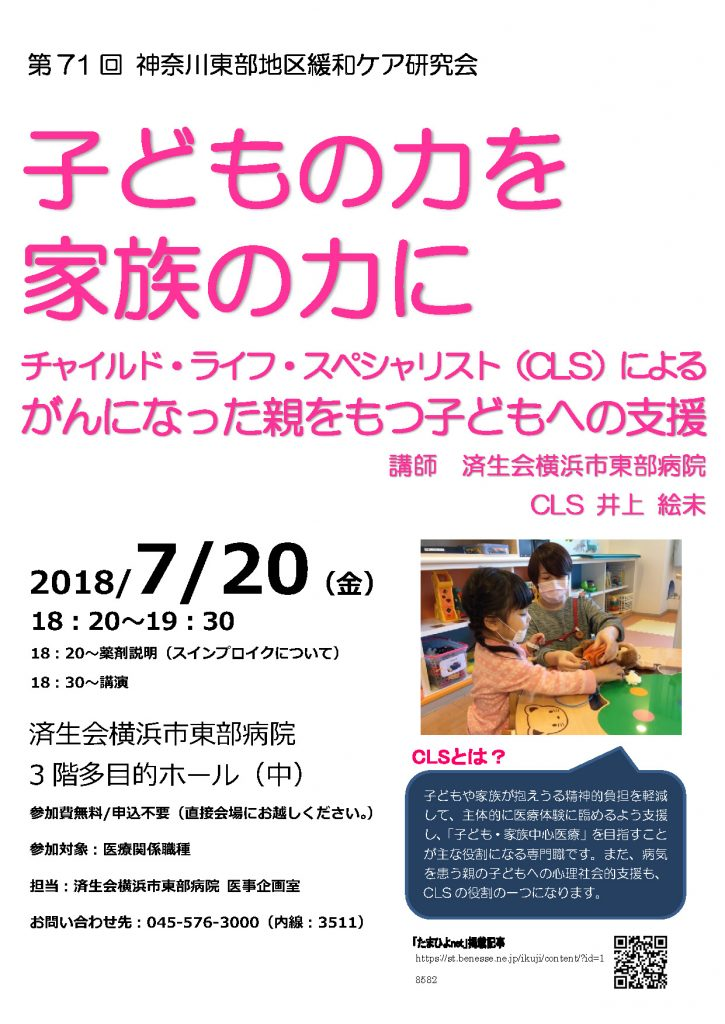 第71回神奈川東部地区緩和ケア研究会 ポスター