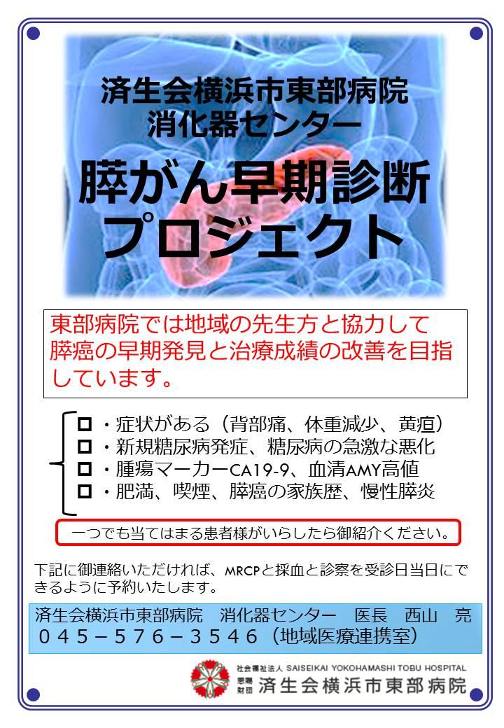 膵癌早期診断プロジェクト(ポスター)