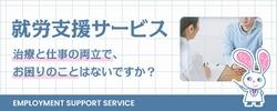 東部病院の就労支援サービス
