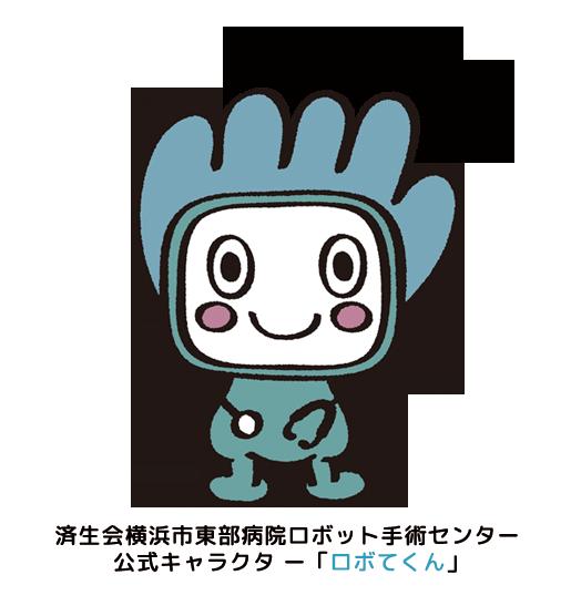 済生会横浜市東部病院ロボット手術センター 公式キャラクタ ー「ロボてくん」