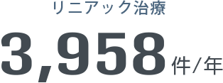 リニアック治療3,958件/年