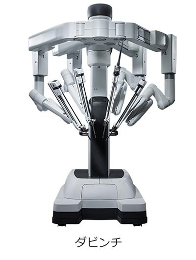 手術支援ロボット ダビンチ