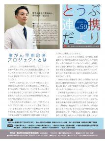 膵がん早期診断プロジェクト