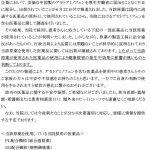 アセトアミノフェン原薬の法令違反に関する報道について-(2)